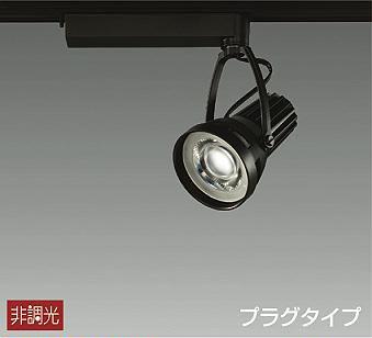 大光電機 LZS-91515YBE スポットライト 畳数設定無し LED≪即日発送対応可能 在庫確認必要≫【setsuden_led】