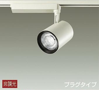 大光電機 LZS-91747AWE スポットライト 畳数設定無し LED≪即日発送対応可能 在庫確認必要≫【送料無料】【smtb-TK】【setsuden_led】