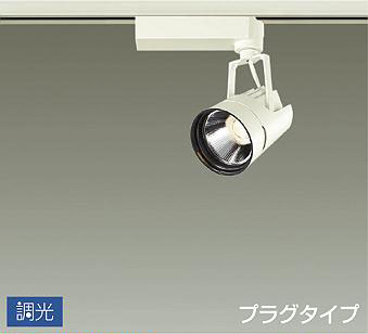 大光電機 LZS-91757YW スポットライト 畳数設定無し LED≪即日発送対応可能 在庫確認必要≫【setsuden_led】