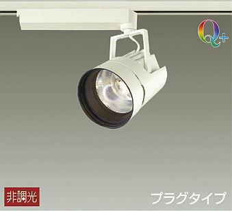 【受注生産品】大光電機 LZS-91761AWVE スポットライト 畳数設定無し LED【送料無料】【smtb-TK】【setsuden_led】