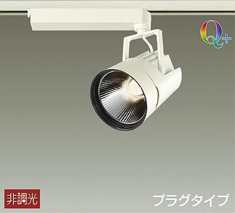 大光電機 LZS-91765YWV スポットライト 畳数設定無し LED≪即日発送対応可能 在庫確認必要≫【送料無料】【smtb-TK】【setsuden_led】
