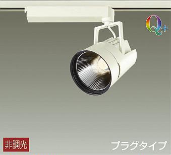 大光電機 LZS-91766YWV スポットライト 畳数設定無し LED≪即日発送対応可能 在庫確認必要≫【送料無料】【smtb-TK】【setsuden_led】