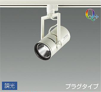 【受注生産品】大光電機 LZS-92651NWV スポットライト 畳数設定無し LED【setsuden_led】