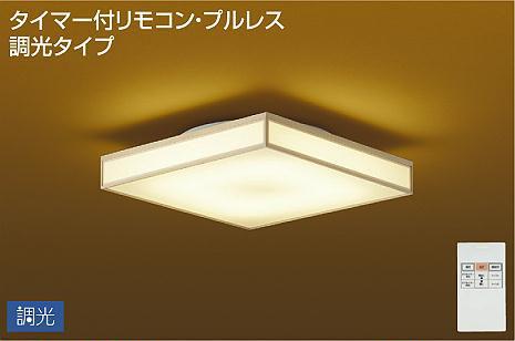 大光電機 DCL-40855Y シーリングライト リモコン付 4.5~6畳 LED≪即日発送対応可能 在庫確認必要≫【setsuden_led】