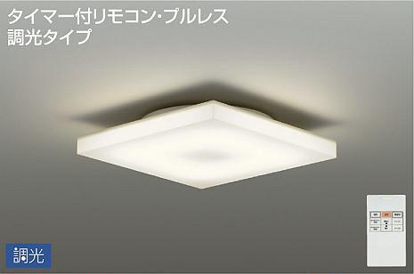 大光電機 DCL-40894A シーリングライト リモコン付 6~8畳 LED≪即日発送対応可能 在庫確認必要≫【setsuden_led】