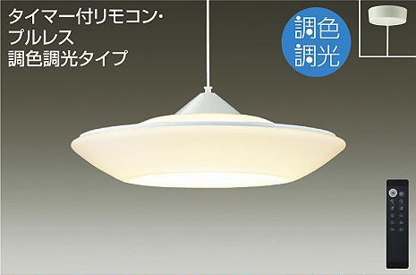 大光電機 DPN-40972 ペンダント リモコン付 10~14畳 LED≪即日発送対応可能 在庫確認必要≫【setsuden_led】
