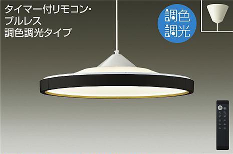 大光電機 DPN-40989 ペンダント リモコン付 8~10畳 LED≪即日発送対応可能 在庫確認必要≫【setsuden_led】
