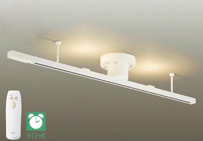 大光電機 DXL-81218 配線ダクトレール リモコン付 畳数設定無し LED≪即日発送対応可能 在庫確認必要≫【setsuden_led】