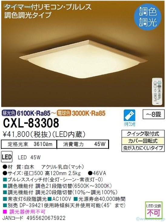 大光電機 CXL-83308 シーリングライト リモコン付 6~8畳 LED【送料無料】【smtb-TK】【setsuden_led】