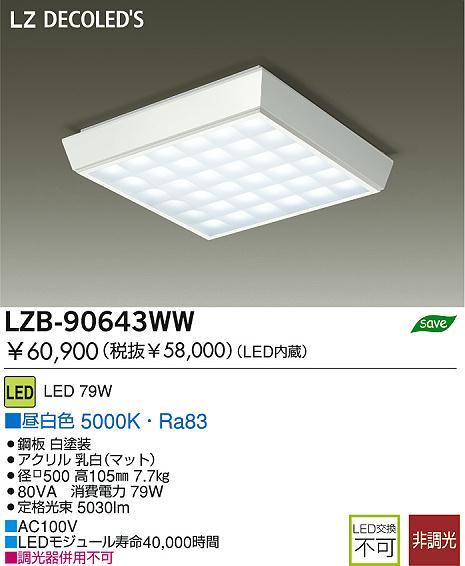 【メーカー在庫限り】大光電機 LZB-90643WW ベースライト 畳数設定無し LED【送料無料】【smtb-TK】【setsuden_led】