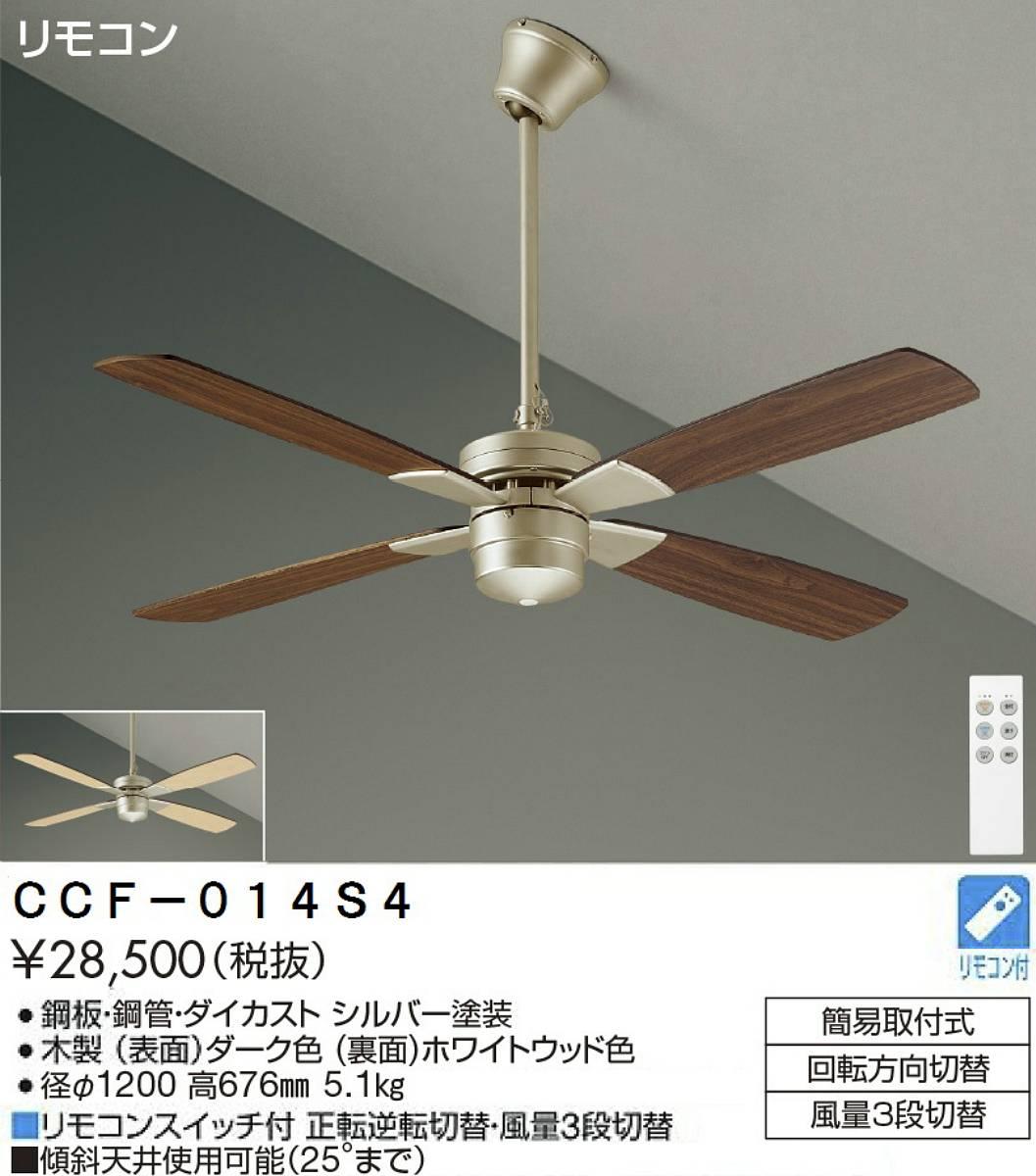 大光電機 CCF-014S4 シーリングファン セット品 リモコン付 畳数設定無し≪即日発送対応可能 在庫確認必要≫