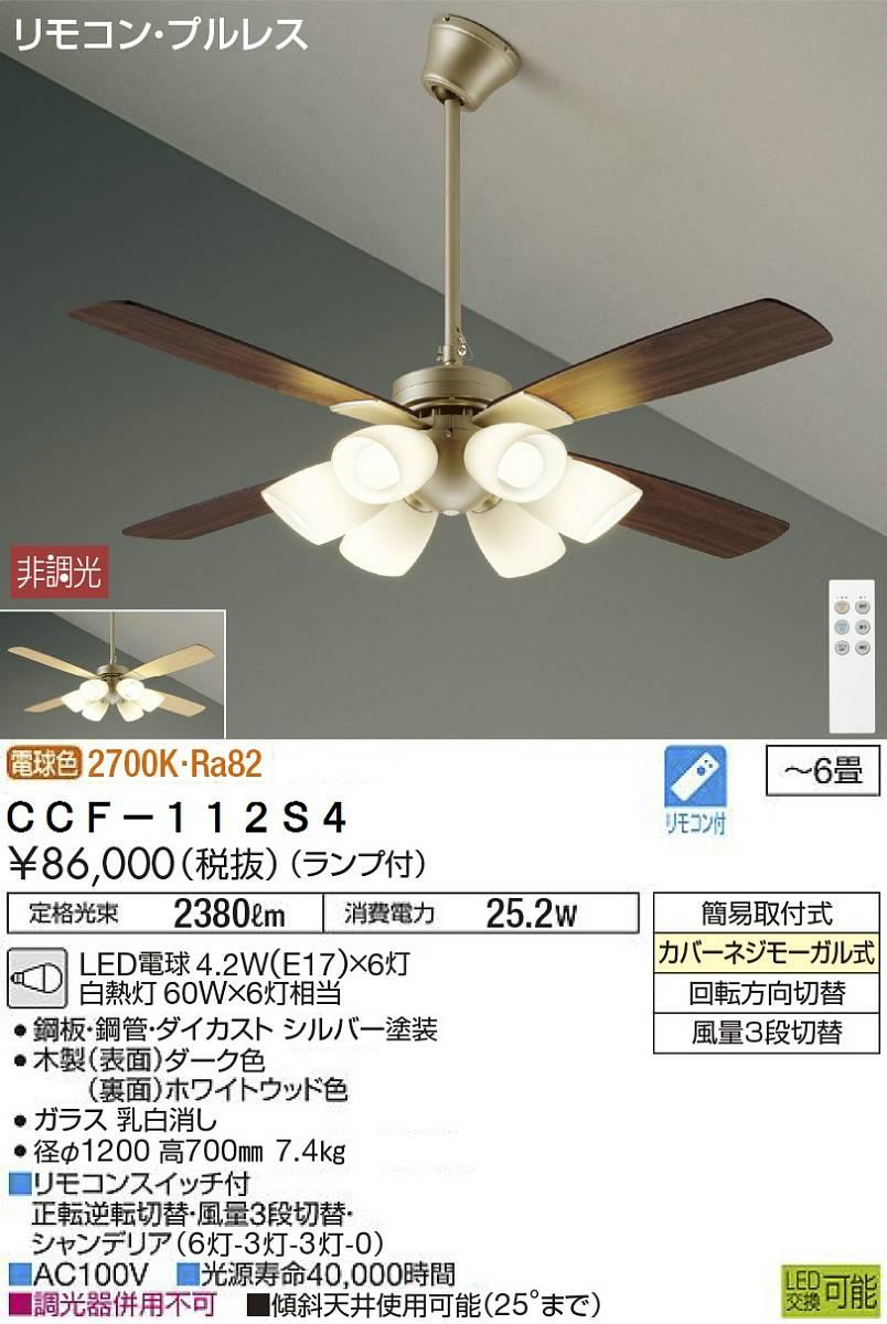 大光電機 CCF-112S4 シーリングファン セット品 リモコン付 4.5~6畳 LED≪即日発送対応可能 在庫確認必要≫【送料無料】【smtb-TK】【setsuden_led】