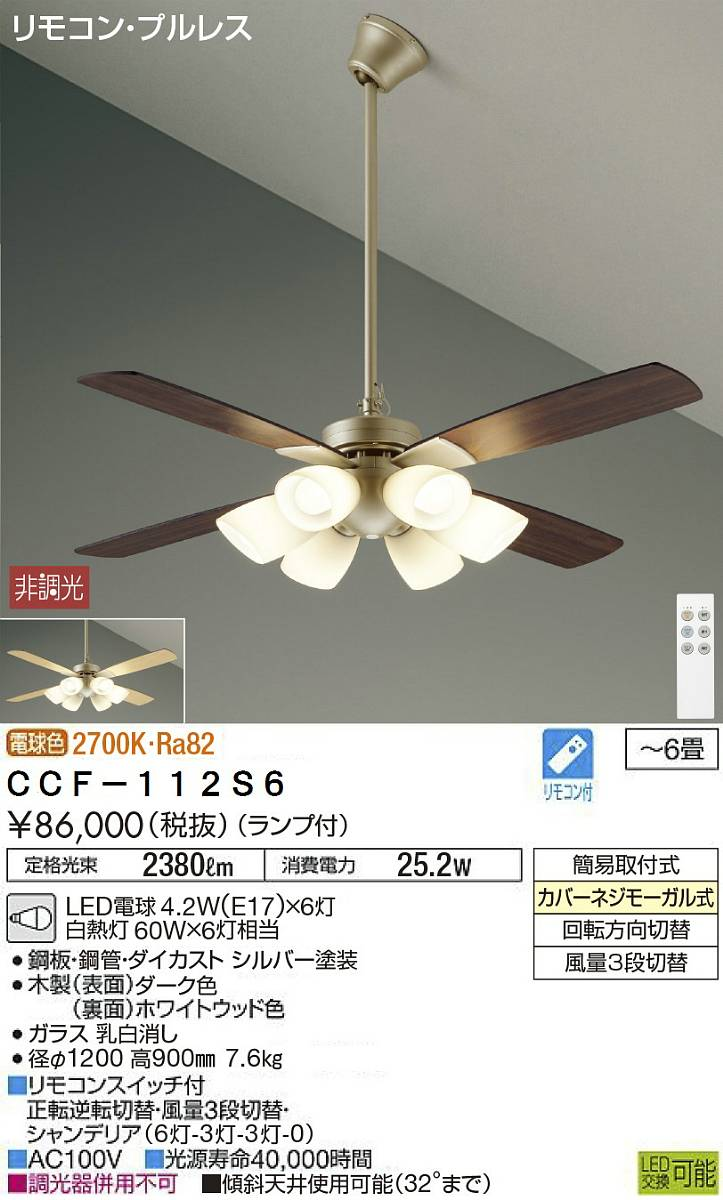 大光電機 CCF-112S6 シーリングファン セット品 リモコン付 4.5~6畳 LED≪即日発送対応可能 在庫確認必要≫【送料無料】【smtb-TK】【setsuden_led】