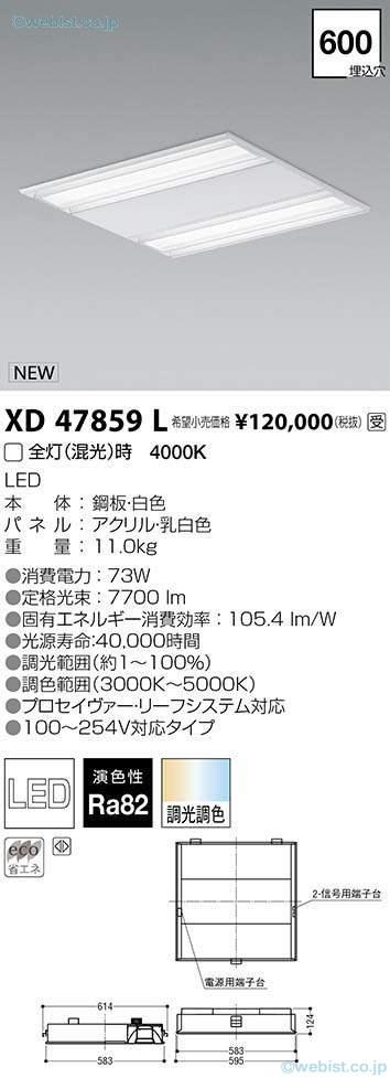 受注生産品 N区分コイズミ XD47859L ベースライト 天井埋込型 畳数設定無し LED