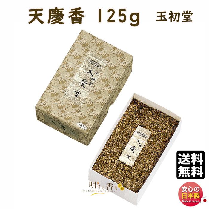 焼香 ◆御焼香 十種香 天慶香 125g 紙箱入◆玉初堂 GYOKUSHODO 日本製【焼香】