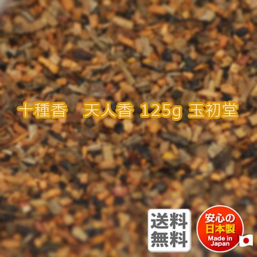焼香 ◆御焼香 十種香 天人香 125g 紙箱入◆玉初堂 GYOKUSHODO 日本製【焼香】