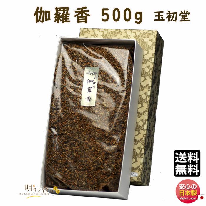 焼香 ◆御焼香 十種香 伽羅香 500g 紙箱入◆玉初堂 GYOKUSHODO 日本製【焼香】
