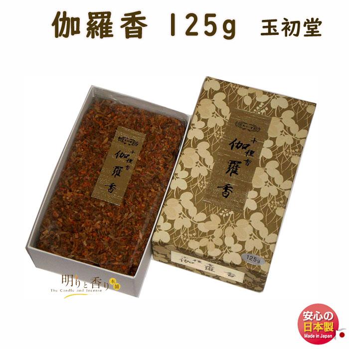 焼香 ◆御焼香 十種香 伽羅香 125g 紙箱入◆玉初堂 GYOKUSHODO 日本製【焼香】