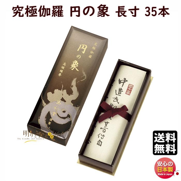◆高級線香 香りの象 究極伽羅 円の象 短寸◆(6601)【お線香】玉初堂 GYOKUSYODO 日本製線香 香 お香 香り