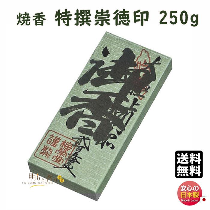 焼香 ◆特撰崇徳印 250g(紙箱入)◆梅栄堂 baieido 日本製【御焼香】【お焼香】【沈香】【白檀】