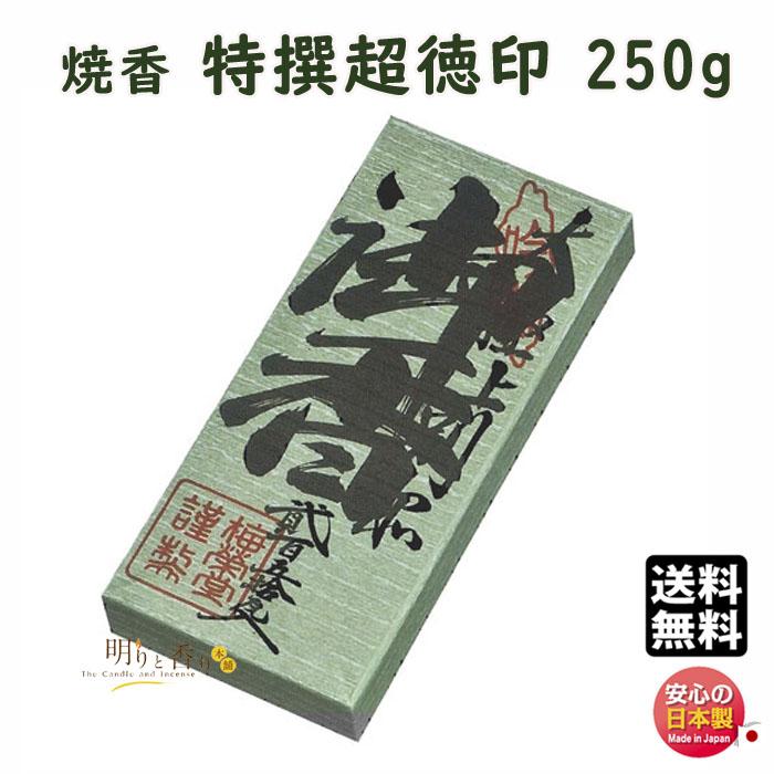 焼香 ◆特撰超徳印 250g(紙箱入)◆梅栄堂 baieido 日本製【御焼香】【お焼香】【沈香】【白檀】