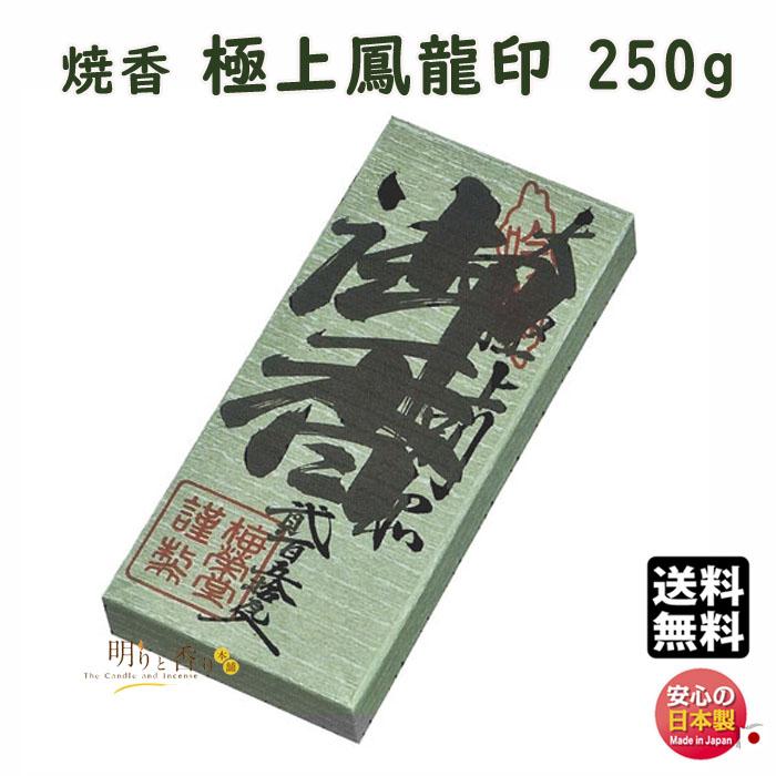 焼香 ◆極上鳳龍印 250g(紙箱入)◆梅栄堂 baieido 日本製【御焼香】【お焼香】【沈香】【白檀】