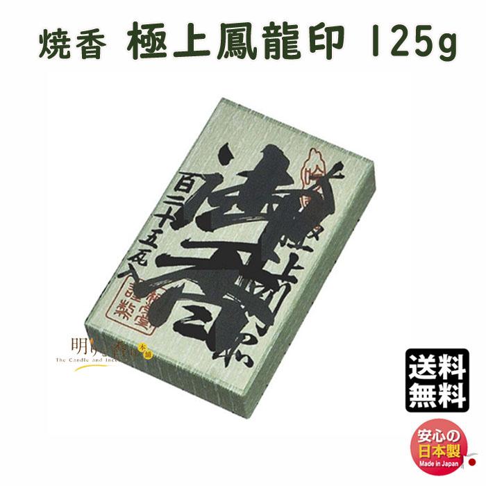 焼香 ◆極上鳳龍印 125g(紙箱入)◆梅栄堂 baieido 日本製【御焼香】【お焼香】【沈香】【白檀】