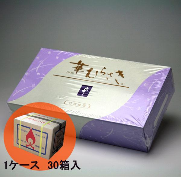 ◆華むらさきプチ 約40分 約150本入 1ケース30箱入◆【ローソク】東海製蝋 日本製ろうそく・ロウソク・蝋燭・はなむらさき