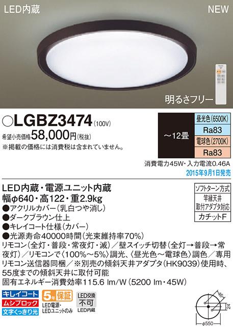 パナソニック天井直付形 調光・調色LEDシーリングライト(12畳用)LGBZ3474