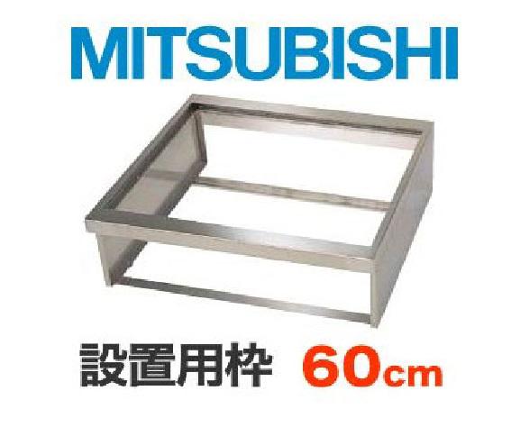 三菱IHクッキングヒーターオプションビルトイン型用設置用枠トップ 幅:60cm