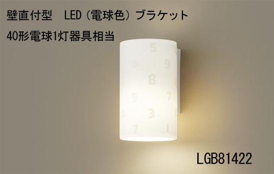 LGB81422 壁直付型 LED(電球色)ブラケット 40形電球1灯器具相当