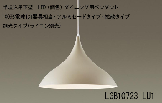 LGB10722 LU1 半埋込吊下型 LED(調色) ダイニング用ペンダント 100形電球1灯器具相当・アルミセードタイプ・拡散タイプ 調光タイプ(ライコン別売)ベージュ