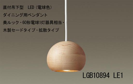 LGB10894 LE1 直付吊下型 LED(電球色) ダイニング用ペンダント 美ルック・60形電球1灯器具相当・木製セードタイプ・拡散タイプ メイプル