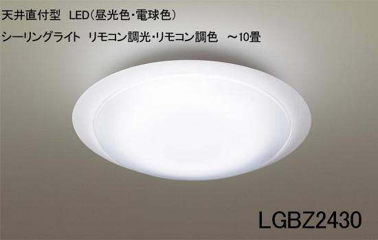 パナソニック天井直付型 LED(昼光色・電球色) シーリングライト リモコン調光・リモコン調色 ~10畳LGBZ2430