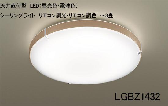 パナソニック天井直付型 LED(昼光色・電球色) シーリングライト リモコン調光・リモコン調色 ~8畳LGBZ1432