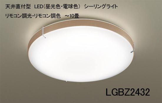 パナソニック天井直付型 LED(昼光色・電球色) シーリングライト リモコン調光・リモコン調色 ~10畳LGBZ2432