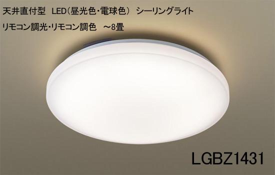 パナソニック天井直付型 LED(昼光色・電球色) シーリングライト リモコン調光・リモコン調色 ~8畳LGBZ1431