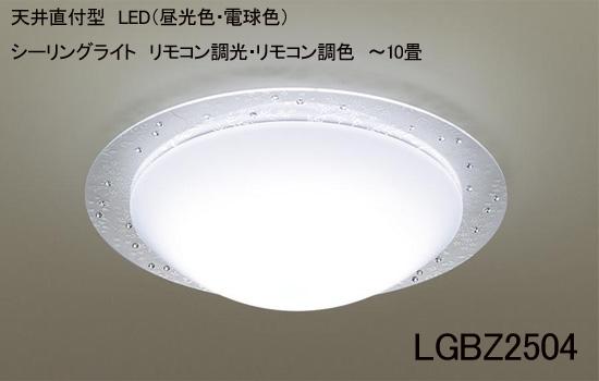 パナソニック天井直付型 LED(昼光色・電球色) シーリングライト リモコン調光・リモコン調色 ~10畳(クリア)LGBZ2504