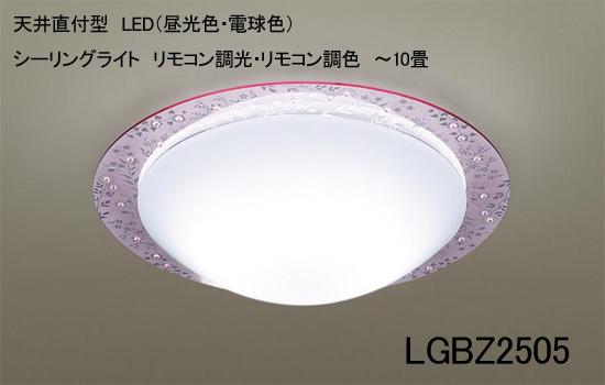 パナソニック天井直付型 LED(昼光色・電球色) シーリングライト リモコン調光・リモコン調色 ~10畳(ローズ)LGBZ2505