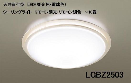 天井直付型 LED(昼光色・電球色) シーリングライト リモコン調光・リモコン調色 ~10畳LGBZ2503