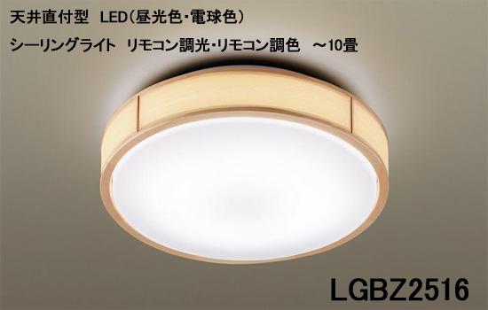 パナソニック天井直付型 LED(昼光色・電球色) シーリングライト リモコン調光・リモコン調色 ~10畳LGBZ2516