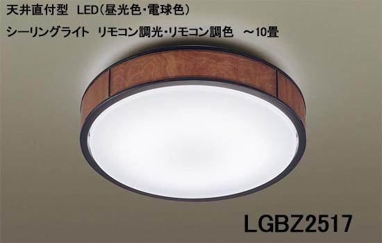 パナソニック天井直付型 LED(昼光色・電球色) シーリングライト リモコン調光・リモコン調色 ~10畳LGBZ2517