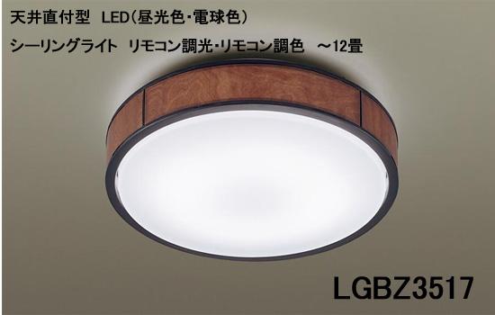 パナソニック天井直付型 LED(昼光色・電球色) シーリングライト リモコン調光・リモコン調色 ~12畳LGBZ3517