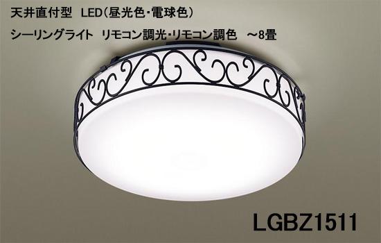 パナソニック天井直付型 LED(昼光色・電球色) シーリングライト リモコン調光・リモコン調色 ~8畳LGBZ1511