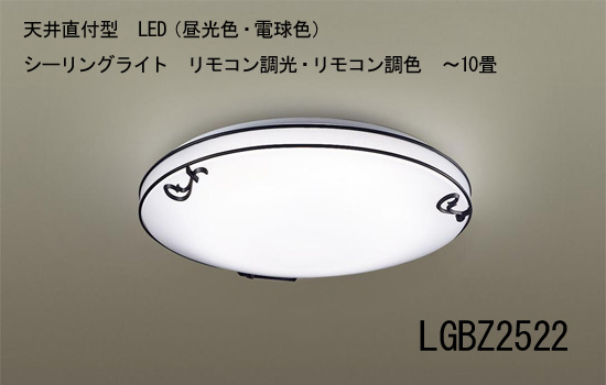 パナソニック天井直付型 LED(昼光色・電球色) シーリングライト リモコン調光・リモコン調色 ~10畳LGBZ2522