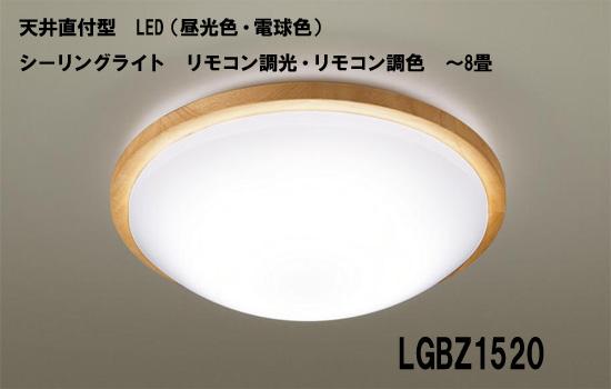 パナソニック天井直付型 LED(昼光色・電球色) シーリングライト リモコン調光・リモコン調色 ~8畳LGBZ1520
