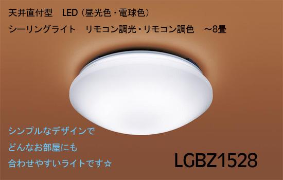 天井直付型 LED(昼光色・電球色) シーリングライト リモコン調光・リモコン調色 ~8畳LGBZ1528