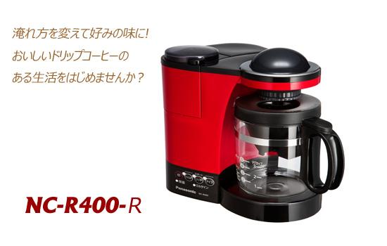 パナソニック Panasonic コーヒーメーカー NC-R400-R