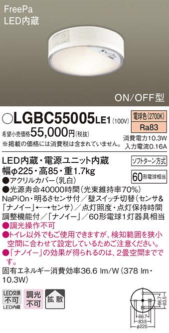 【在庫限り】【限定特価】パナソニック天井直付型LED(電球色)シーリングライト拡散タイプ FREEPA・ON/OFF型・明るさセンサ付白熱電球60形1灯器具相当LGBC55005LE1