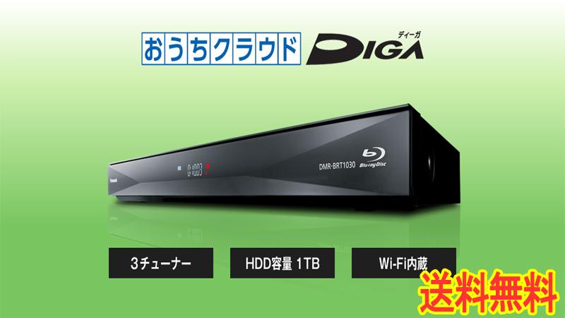 【送料別・在庫限り!】(沖縄県を除く)パナソニック ブルーレイディスクレコーダー  おうちクラウドディーガ DIGAディー ガ DMR-BRT1030 4K、HDD(ハードディスク)容量1TB、3チューナー、Wi-Fi内蔵、DVD、Blu-ray Disk対応、外付USB HDD接続可能